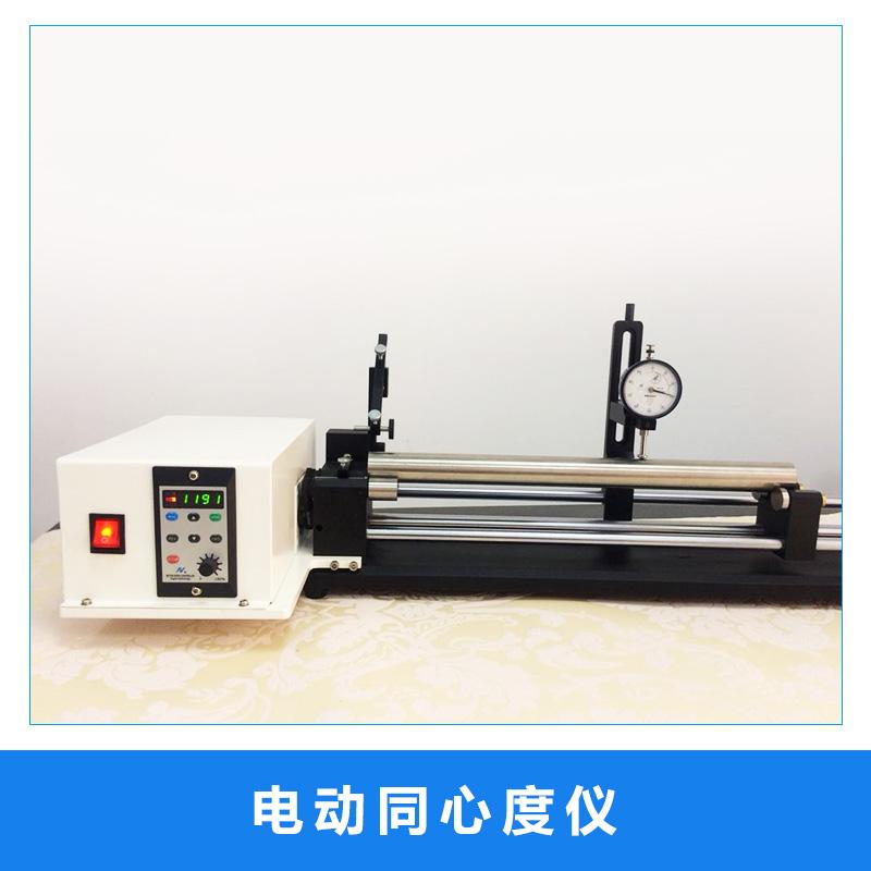 惠州电动型同心度仪直销|惠州电动型同心度仪批发 电动型同心度仪 电动型同心度仪测量