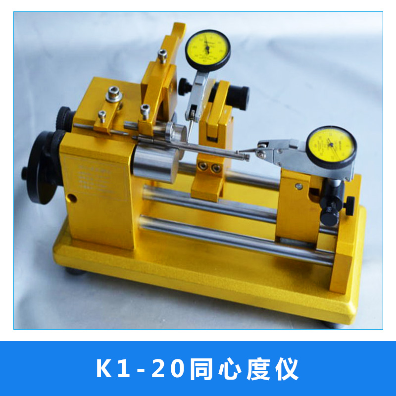 K1-20同心度仪 同轴度测量仪 高精度圆柱滚轮同心度仪 轴跳动仪 找正仪 欢迎来电订购