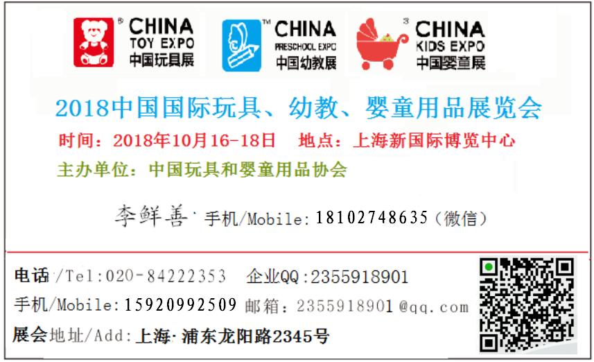 2018年上海玩具展、婴童展及幼教展