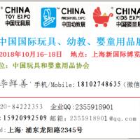 2018第十七届中国国际玩具及教育设备展览会 同期举办:中国国际婴童用品展览会 2018年上海玩具展及幼教用品展