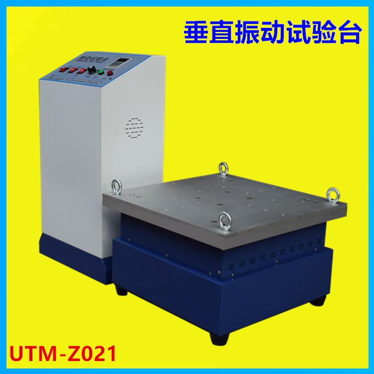 5~400Hz单垂直电磁式振动台