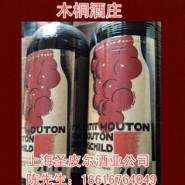木桐正副牌红酒图片
