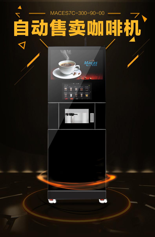 咖啡自动售卖机 落地式咖啡机
