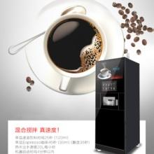 全自动现磨咖啡机 全自动商用现磨咖啡机图片