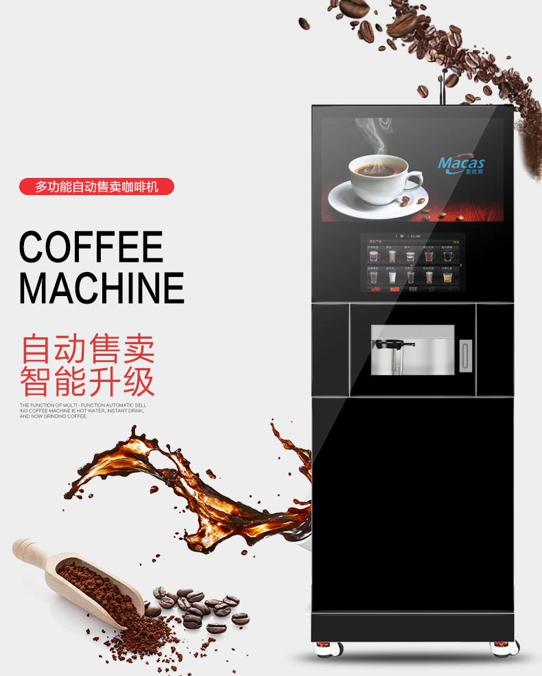 电子支付咖啡机 无人看管