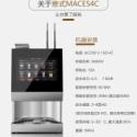 全自动现磨咖啡机 自动售货机 微信支付宝纸币 北京立式机MACES4C-00