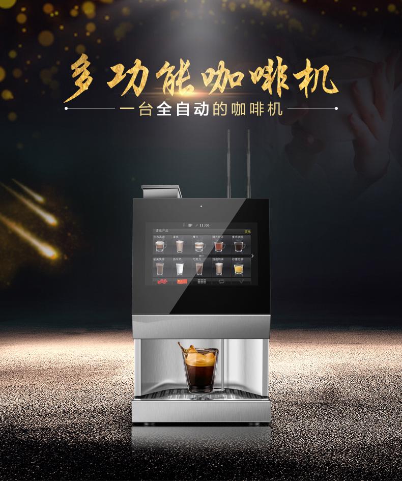双孔鲜茶萃取茶咖机全半自动商用双头咖啡机 北京 茶咖机MACCT-00