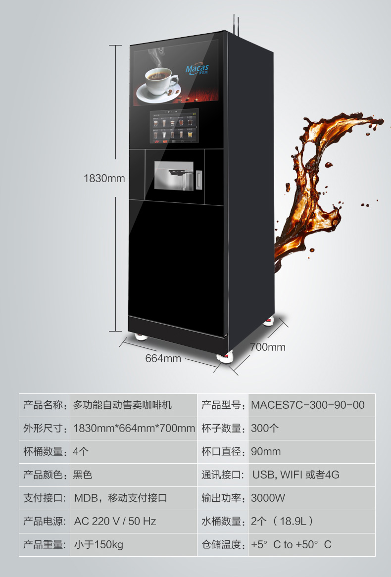 扫码支付 饮料机 咖啡奶茶机 无人咖啡机 滴漏式咖啡机 现调咖啡机 售卖咖啡自助机 27寸广告大屏