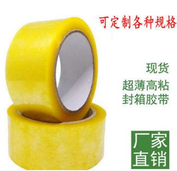 厂家直销透明胶带 现货供应快递打包专用封箱胶