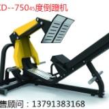 山东奥信德厂家直销 自由力量健身器材45度倒蹬机训练器