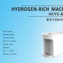 富氢水机HCYC-S201X、HYDROGEN-RICH MACHINE、源初优质富氢水机供应、优质富氢水机价格