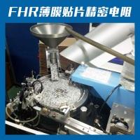 厂家直销  FHR薄膜贴片精密电阻 薄膜型电阻一级代理电阻器