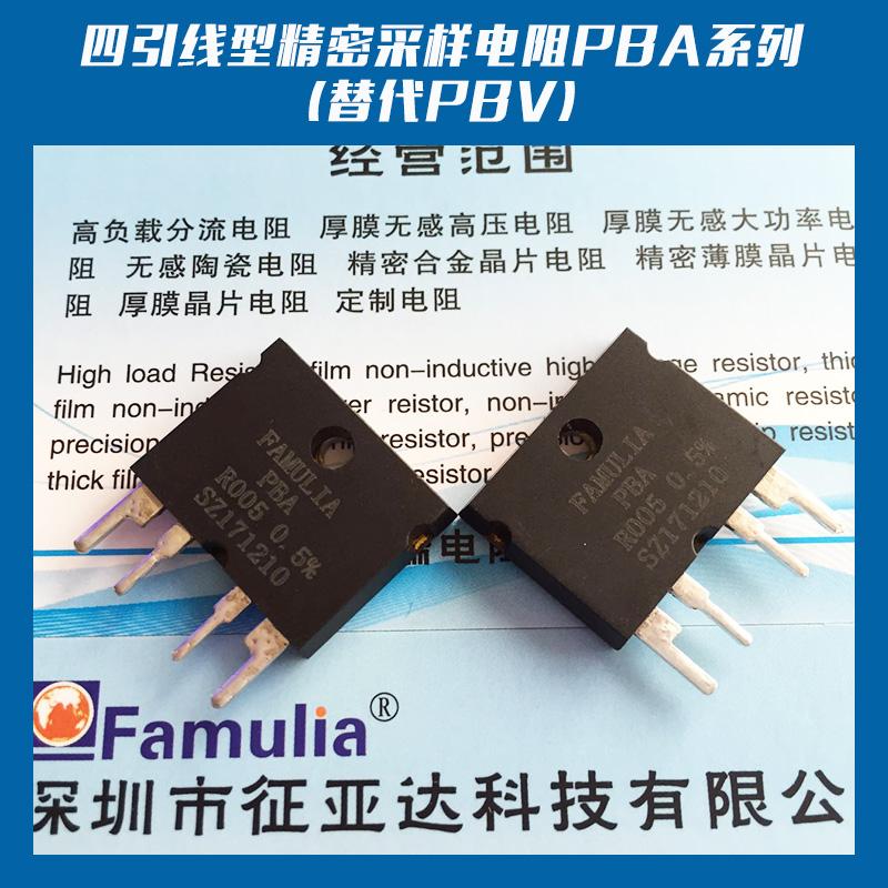 厂家直销  四引线型精密采样电阻PBA系列 全系列高精密贴片电阻