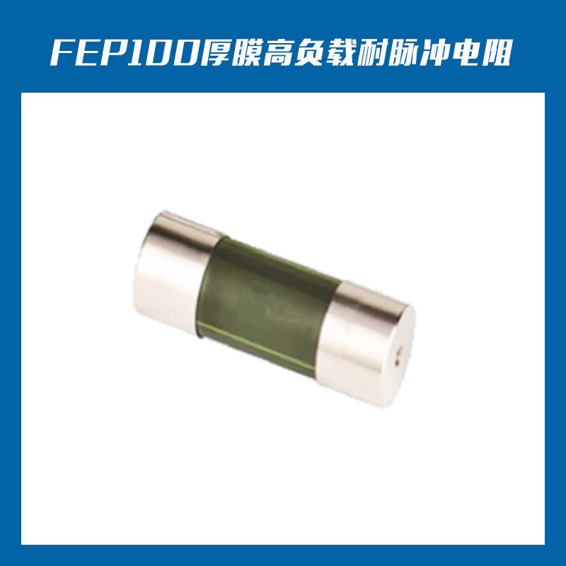 厂家直销  FEP100厚膜高负载耐脉冲电阻 高精密贴片电阻器 品质保障