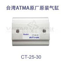 供应ATMA气缸CT-25-30