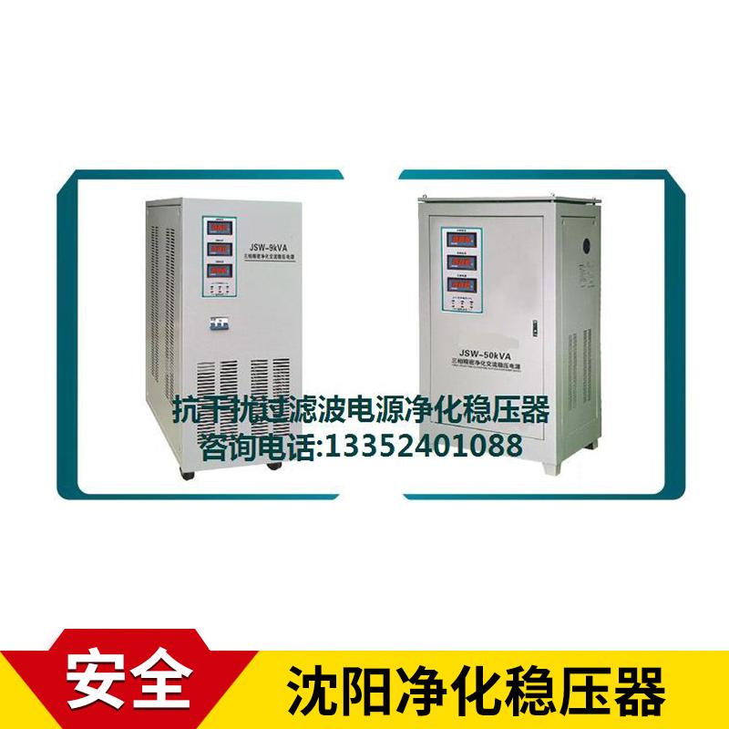 净化电源稳压器厂家销售