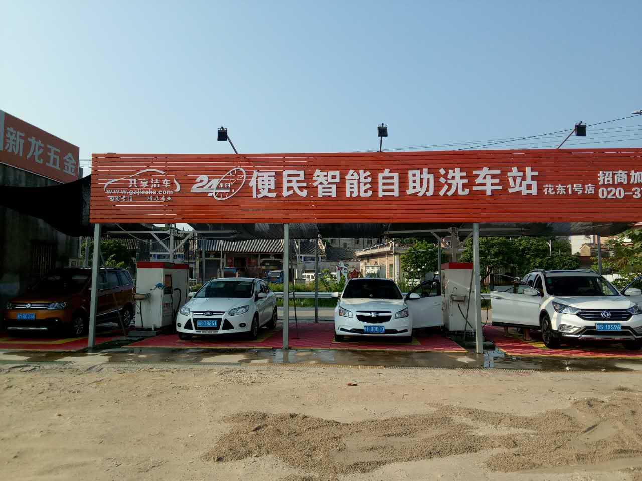 刷卡投币洗车机图片/刷卡投币洗车机样板图 (2)