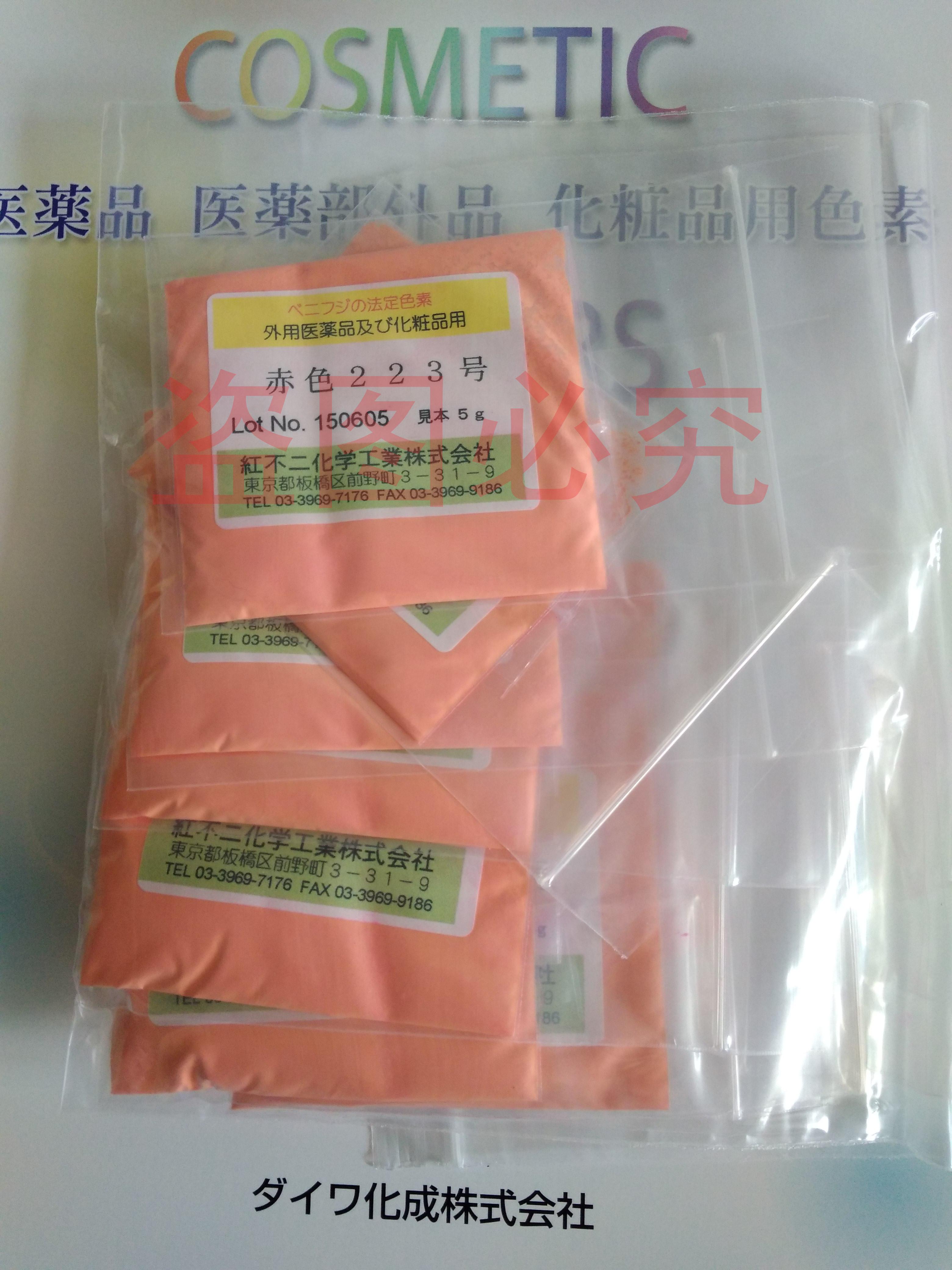溶剂红43号15086-94-9色素_日本原装进口口红色素_专用口红眼影色素_CI45380:2色素