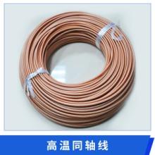 高温同轴线 通讯电线 信号传输射频电缆 高温电缆线厂家直销