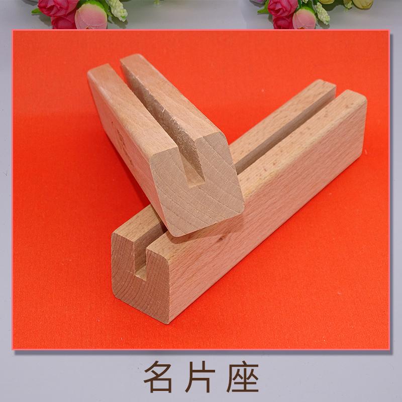 广东竹木制品定制批发 木质名片座卡片座 明信片照片实木底座
