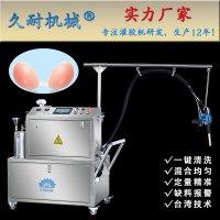 久耐机械供应 双组份自动配比胸贴硅胶灌胶机