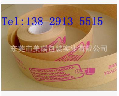 印字有线湿水纸胶带/印字有线湿水牛皮纸胶带