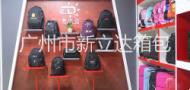 广州市新立达箱包
