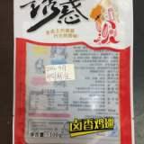 泡椒凤爪豆干食品包装袋厂家直销 批发价 凤爪零食袋采购报价