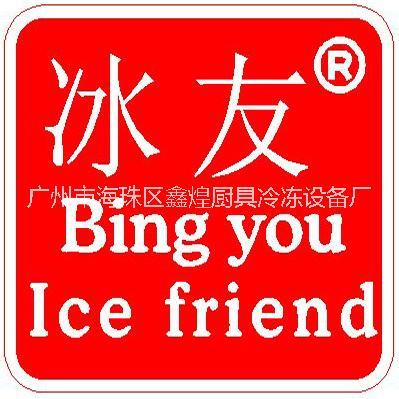 廣州市海珠区鑫煌厨具冷冻设备厂