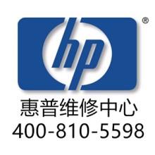 hp笔记本电脑售后维修北京惠普电脑笔记本维修中心批发