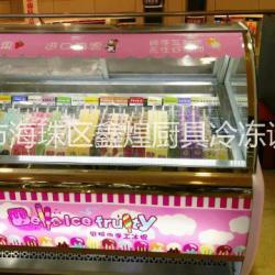 1.2米冰淇淋展示櫃冰激淩櫃