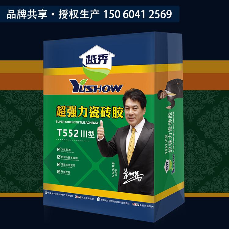 越秀瓷砖胶防水·品牌共享授权生产15060412569面向全国发展越秀品牌联盟企业