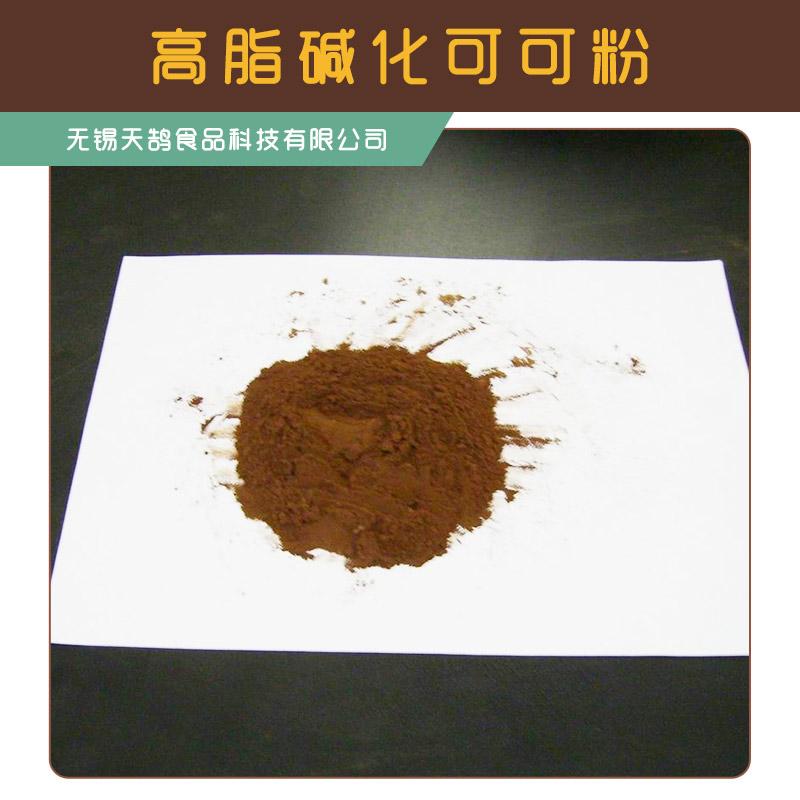 供应江苏高脂碱化可可粉销售 100%天然高脂可可粉 烘焙碱化可可粉 高脂碱化可可粉供应,高脂碱化可可粉批发