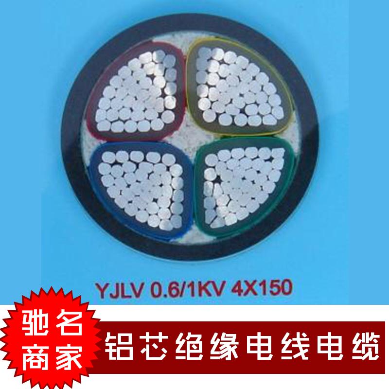 铝芯绝缘电线电缆 优质铝芯制绝缘电缆 多种规格电缆厂家批发