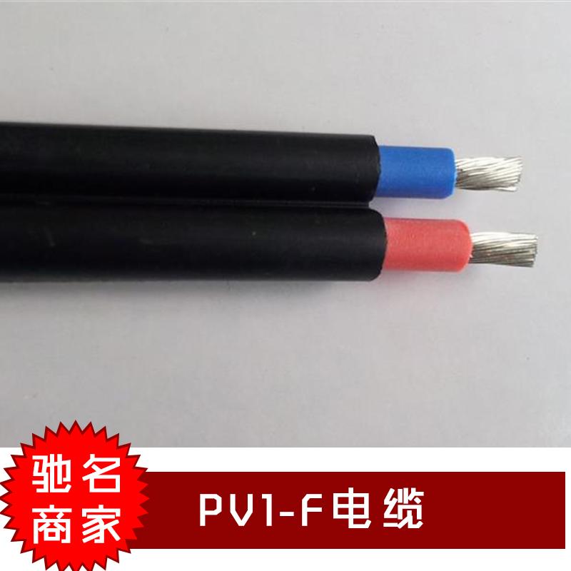 PV1-F电缆 高品质光伏电缆 绿色能源技术太阳能电缆厂家