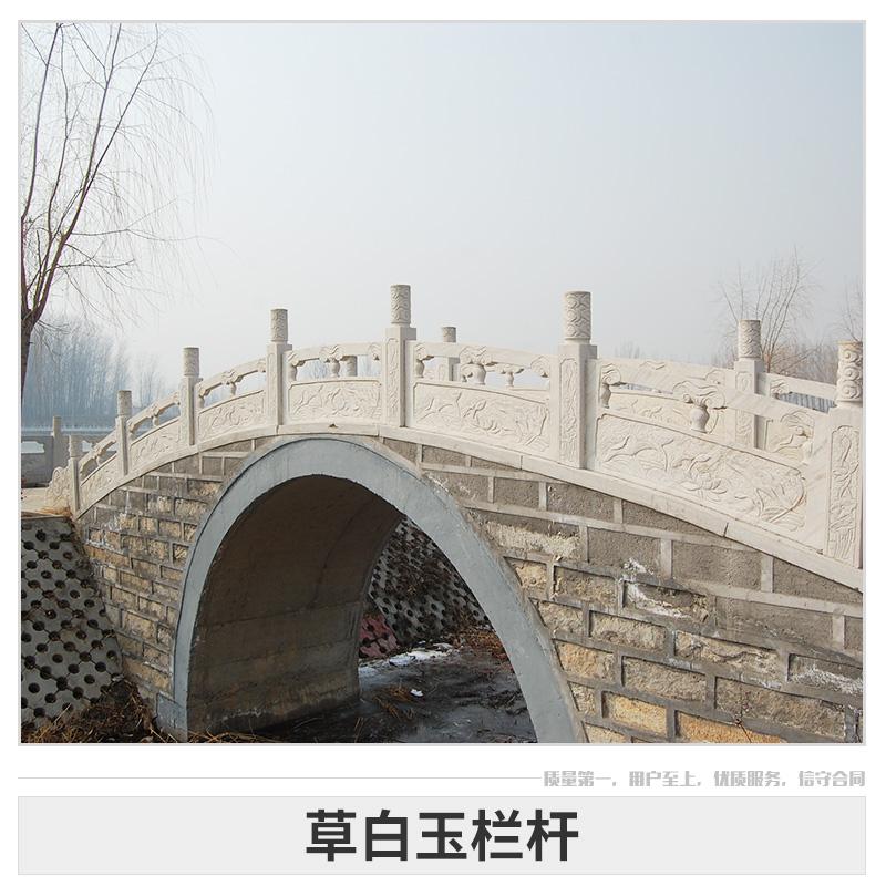 白色大理石雕刻园林雕塑石雕栏板 曲阳草白玉栏杆 栏杆厂家定制