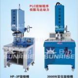 宁波焊接机 旋转焊接机 宁波PP杯焊机 塑料焊接旋熔机价格