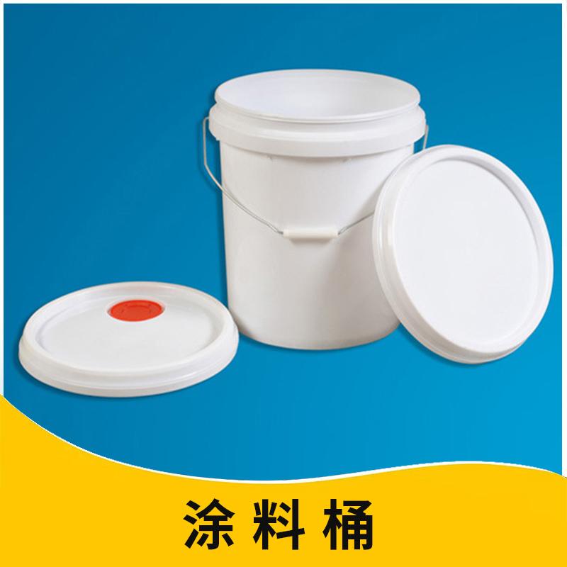 涂料桶 全新防水涂料桶 透明圆形包装化工桶 通用塑料涂料桶 欢迎来电咨询