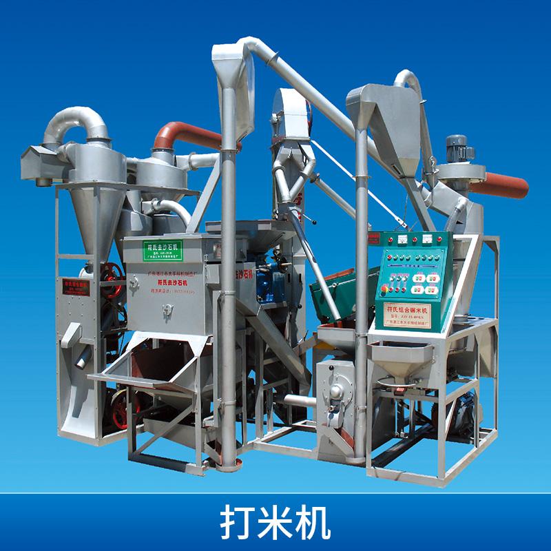 打米机生产厂家-制造商-批发价格-报价