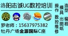 郑州UG培训|UG建模造型|数控编程培训批发
