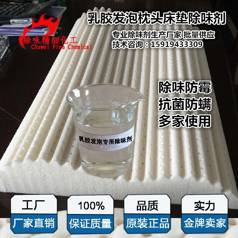 深圳厂家供应透明无味乳胶枕头床垫发泡专用除味剂去味剂防霉除菌防螨
