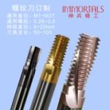 螺纹刀供应 批发螺纹铣刀 非标规格订制螺纹铣刀 螺纹刀定制