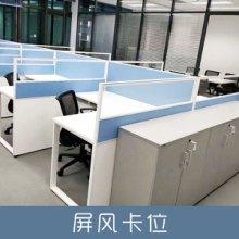 中山屏风卡位 厂家直销职员办公桌4人位 屏风工作位 卡位 办公家具 员工 办公桌椅组合图片
