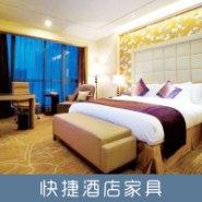 快捷酒店家具图片