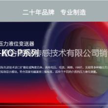 供应北京昆仑海岸485输出压力变送器JYB-KO-PW1GG批发