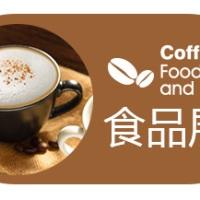 2019第二十六届广州食品饮料展