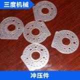 三度机械 冲压件 打印机不锈钢扣 灯具冲压件 铝型材冲孔