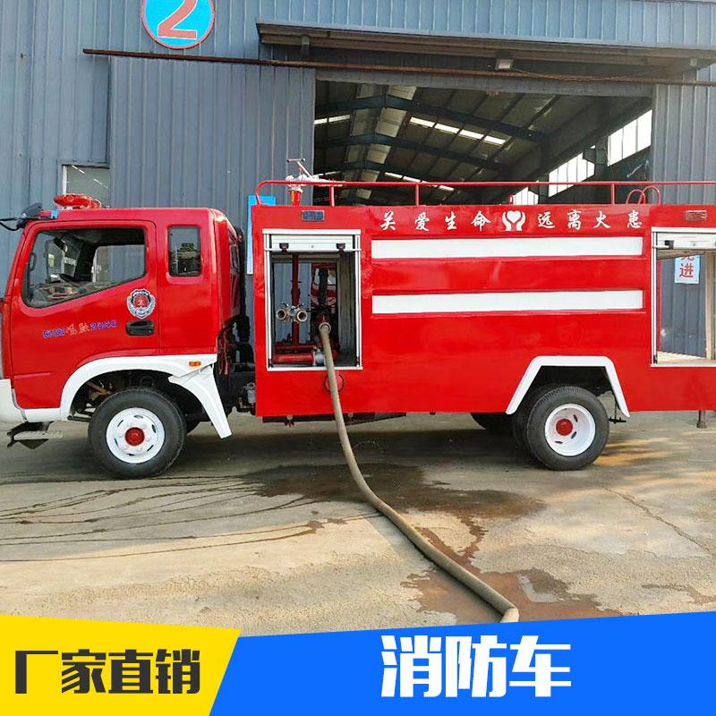 丰达专汽供应消防车 多用途消防专用车灭火车 多种规格可选 欢迎咨询