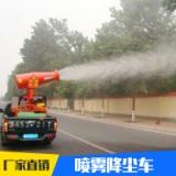 丰达专汽喷雾降尘车 优质降尘驱霾车厂家 价格实惠直销