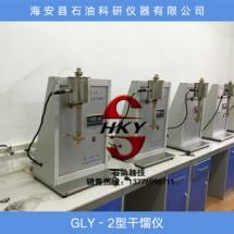 GLY-2型岩心饱和度干馏仪,GLY-2型岩心干馏仪专业生产,干馏仪,高温常压岩心饱和度干馏仪